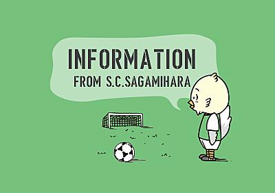 Jリーグプロサッカークラブ | SC相模原