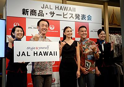 日航、ハワイ路線で新サービス続々 全日空と競争激化  :日本経済新聞