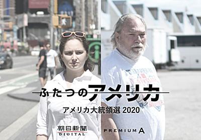 ふたつのアメリカ - アメリカ大統領選2020 分極社会 - プレミアムA:朝日新聞デジタル