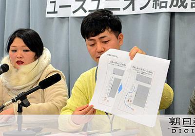 ブラックバイトに奨学金… 若者向け労組結成 外国人も:朝日新聞デジタル