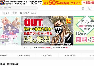 日本最大級の電子コミック書店「ebookjapan」で人気の20作品をイッキ紹介! 試し読みページ増量中の作品も | 電子コミックONLINE