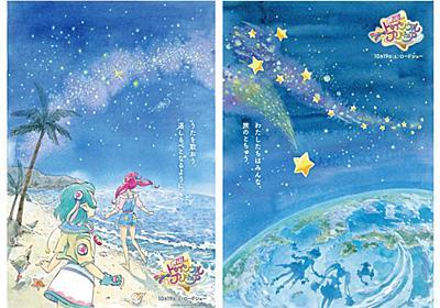 スター☆トゥインクルプリキュア:これまでとは違う! 話題の劇場版ビジュアルの狙い - MANTANWEB(まんたんウェブ)