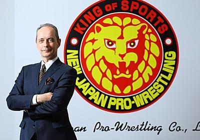 新日本プロレス、「外国人新社長」が抱く野望 | スポーツ