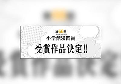 決定!第66回小学館漫画賞!! – 小学館コミック