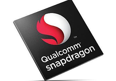 QualcommのSnapdragonに400個超の脆弱性 ~悪用されればスマホのプライバシーが皆無に - PC Watch