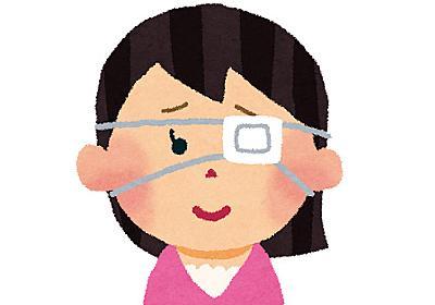 """なぜ、最近「眼帯」をした人を見ないのか?:Dr.ひらまつの「知っておきたい""""老化""""と""""目""""の話」:日経Gooday(グッデイ)"""