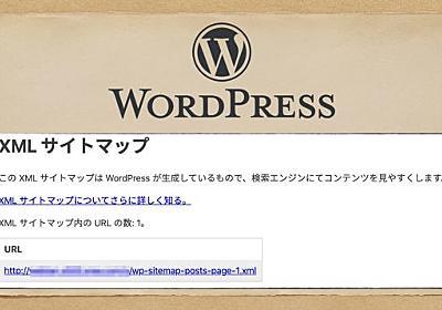 WordPress 5.5に実装されたネイティブ サイトマップ機能を無効化する方法 | 海外SEO情報ブログ