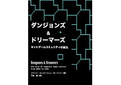 PCゲームの黎明期を綴ったドキュメンタリー本「ダンジョンズ&ドリーマーズ」のPDF版が無料で公開に。15年経っても色あせないその魅力をあらためて紹介 - 4Gamer.net