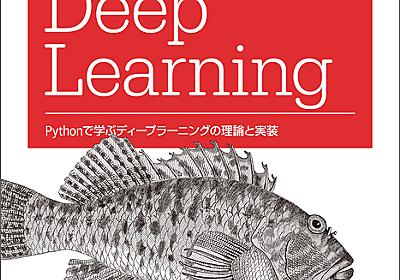 O'Reilly Japan - ゼロから作るDeep Learning
