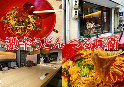 『つる兵衛』静岡の激辛うどん店でキャロライナリーパーのしびれうどん! - 静岡市観光&グルメブログ『みなと町でも桜は咲くら』