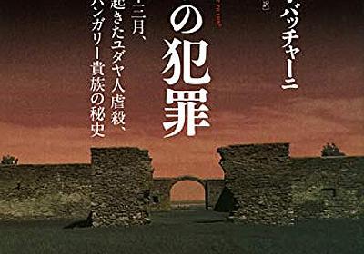 『月下の犯罪』名門一族の秘められた罪をめぐる極私的ノンフィクション - HONZ