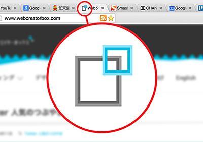 クリエイティブなファビコンを設置しよう | Webクリエイターボックス