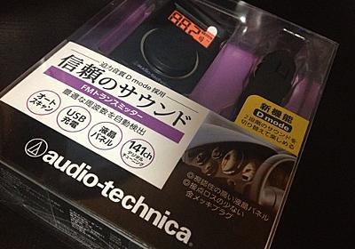 iPhone用に充電もできる車載用FMトランスミッター「AT-FMT900」を購入してみた - iPhoneとiMacと自分と…