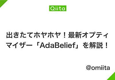 出きたてホヤホヤ!最新オプティマイザー「AdaBelief」を解説! - Qiita