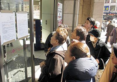 さくら野百貨店:仙台店、突然閉店 ポイントは…驚きの声   毎日新聞