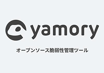 yamory   すべてのエンジニアにセキュアな開発を。