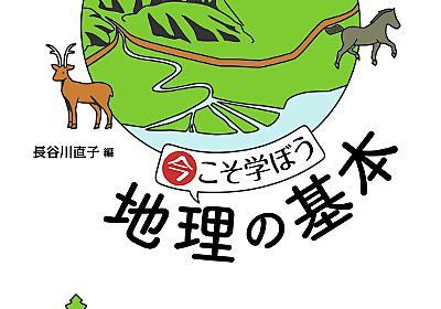 今こそ学ぼう 地理の基本 | 山川出版社