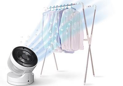 マクセル、生乾き衣類に特化した除菌消臭器「部屋干し用 オゾネオ」 - 家電 Watch