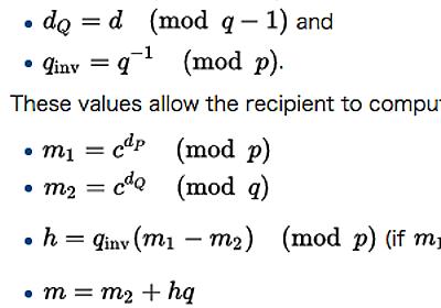 RSA公開鍵暗号アルゴリズムを理解する