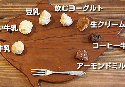 いろいろな乳で蘇を作る :: デイリーポータルZ