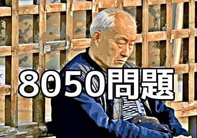 「8050問題」引きこもりの生きる意味とは - 親鸞に学ぶ幸福論