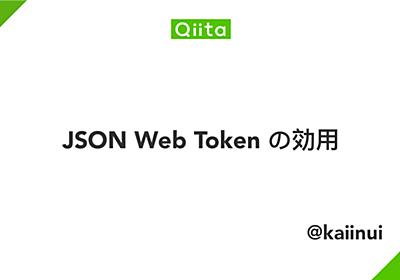 JSON Web Token の効用 - Qiita