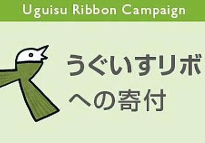 うぐいすリボン: 滋賀と北海道の評論書の有害指定問題のその後