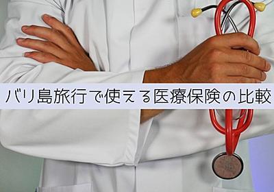 バリ島旅行で使える医療保険の比較!おススメは海外旅行保険 | 南国うまうま日記