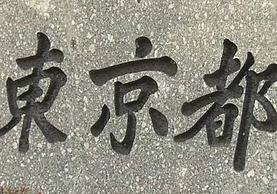 東京都 小池知事 今週末は不要不急の外出自粛要請へ | NHKニュース