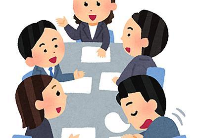 会議を変え、生産性を高める「88の質問」 (1/2) - ITmedia エンタープライズ