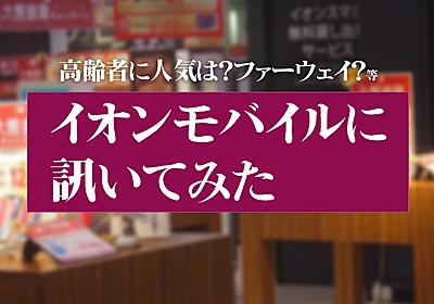 高齢者の「国産スマホ信仰」崩れる――イオンモバイル店舗取材 – すまほん!!