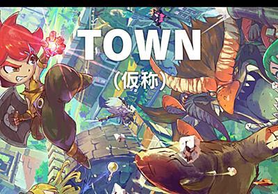『TOWN(仮称)』公式サイト