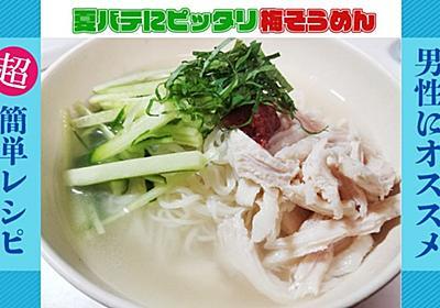 『夏バテにピッタリ梅そうめん』男性向け簡単さっぱりレシピ! - 花太郎BLOG