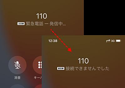 てくろぐ: iPhoneの緊急通報が正しく動作しない件 (IIJmio eSIM利用時に緊急通報が行えない)