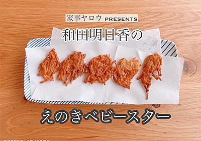 【家事ヤロウ】えのきベビースターを作ってみた♪和田明日香レシピ - 旅するエスプレッソ