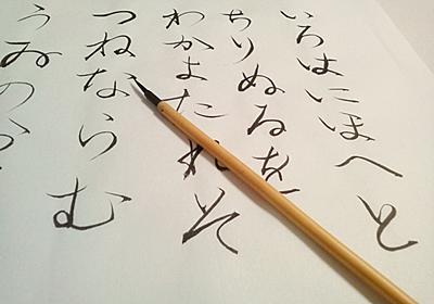 「英語教育より国語教育の強化を」 野依氏、藤原氏ら提言 | 教育新聞 電子版
