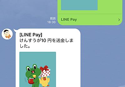LINE Payで10円ピンポンしたら有名社長とランチしにいくことになった話 - 941::blog