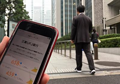 歩く金融人急増 スニーカー+スーツが新スタイル  :日本経済新聞