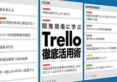 エンジニアのためのTrello徹底活用術! Pairsのエウレカが、プロジェクトの透明性を確立できた理由 - エンジニアHub|若手Webエンジニアのキャリアを考える!