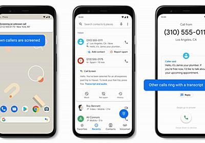 Google、「Pixel」シリーズの新機能を「feature drops」として提供へ - ITmedia NEWS