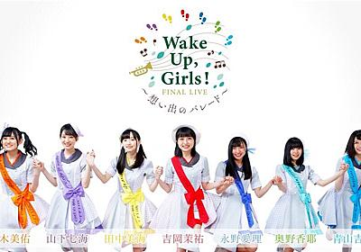 ありがとうのパレード〜『Wake Up, Girls! FINAL LIVE~想い出のパレード~』に寄せて〜 - ほのぼのとした田舎暮らし