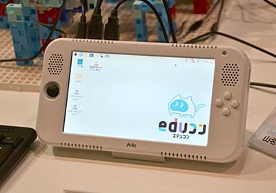 Raspberry Piを内蔵したタブレット型端末「eduコン」がTGS2021に出展/他製品と組み合わせてプログラミング教育にも