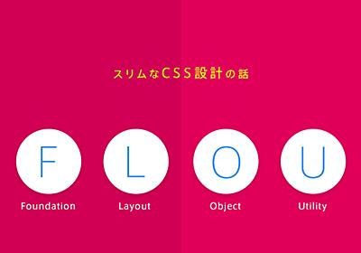 FLOCSSを扱いきれないあなたに贈る、スリムなCSS設計の話   WebNAUT