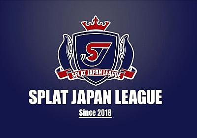 『スプラトゥーン2』リーグ大会「Splat Japan League」Season2 Day10レポート!熱戦11試合、その結果は | インサイド