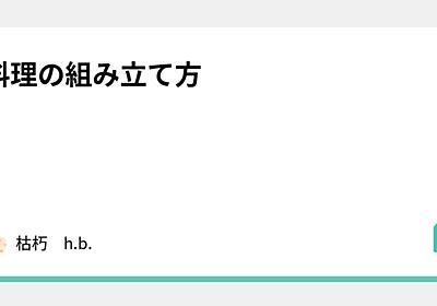 料理の組み立て方 枯朽 h.b. note