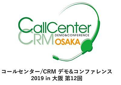 【第1弾】コールセンター/CRM デモ&コンファレンス 2019 in 大阪 第12回~AIブースレポート~