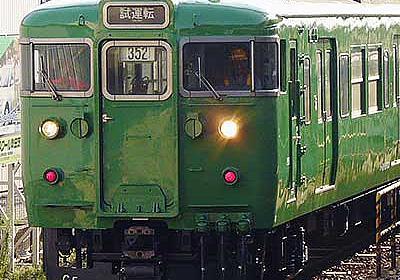 京都総合運転所の113系C5編成が緑一色に|鉄道ニュース|2010年10月5日掲載|鉄道ファン・railf.jp