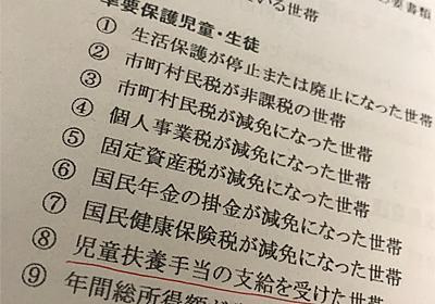 中学校入学準備10万円超…ひとり親家庭「新入学学用品援助制度」の申請をしてみた - SMILE DAYS