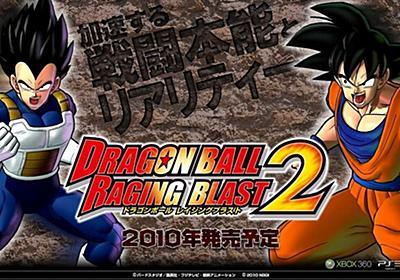 『ドラゴンボール レイジングブラスト2』2010年PS3とXbox360で発売決定! | インサイド