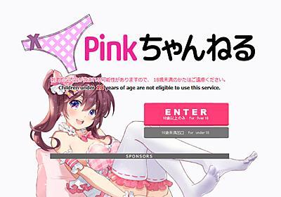 5ちゃんねるの姉妹サイト「PINKちゃんねる」で「半角文字列板」などが突然閉鎖に リーチサイト規制の影響か - ねとらぼ